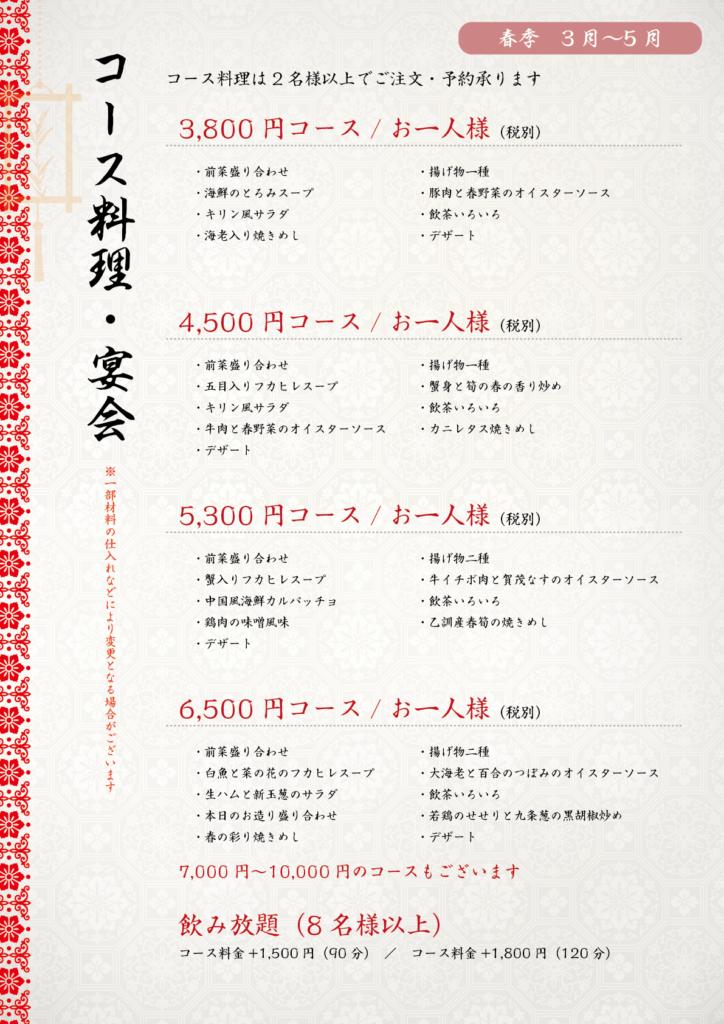 コース料理・宴会