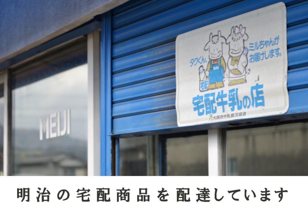川勝牛乳店