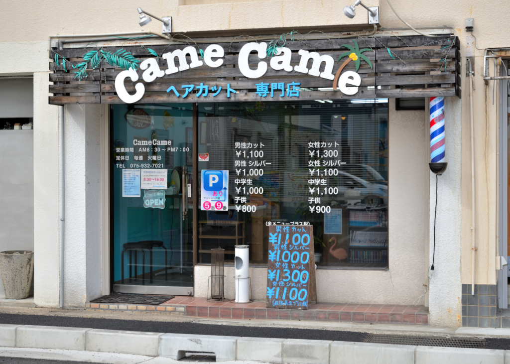 カット専門店 CameCame(カムカム)
