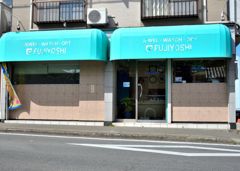 フジヨシ時計店