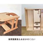三宅家具製造店
