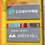 京都化学機器