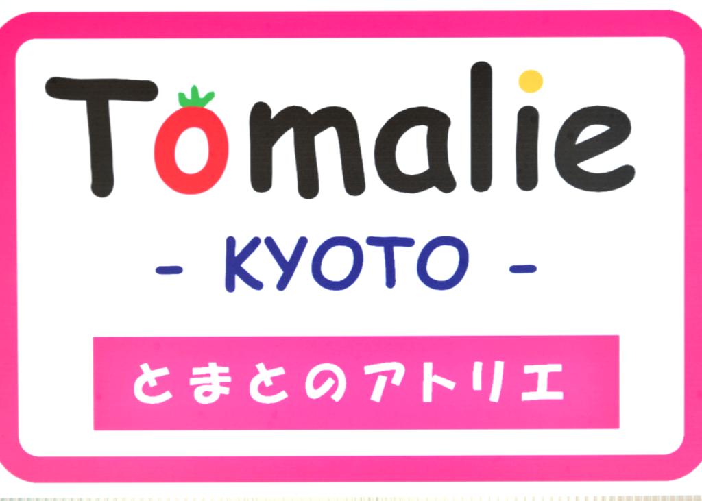Tomalie(トマリエ)