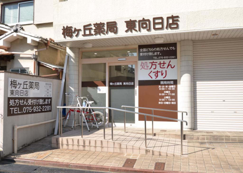 梅ケ丘薬局東向日店